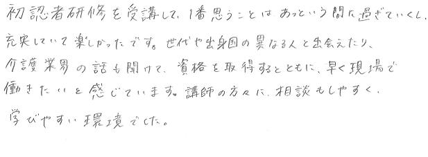 2016-08-chikusa-22