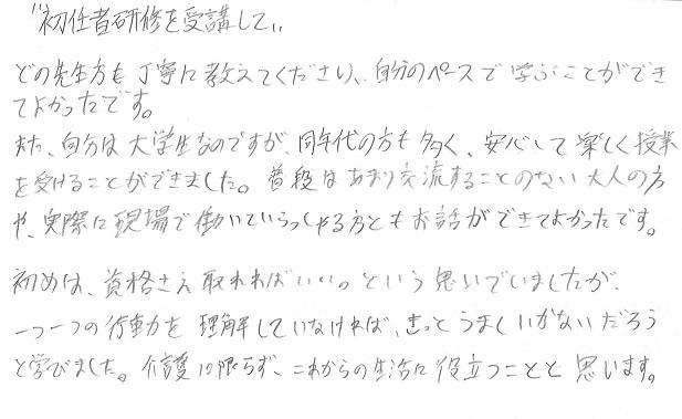 2016-08-nagakute-20