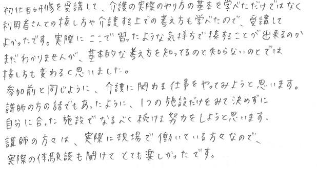 2016-10-nisshinshi-34