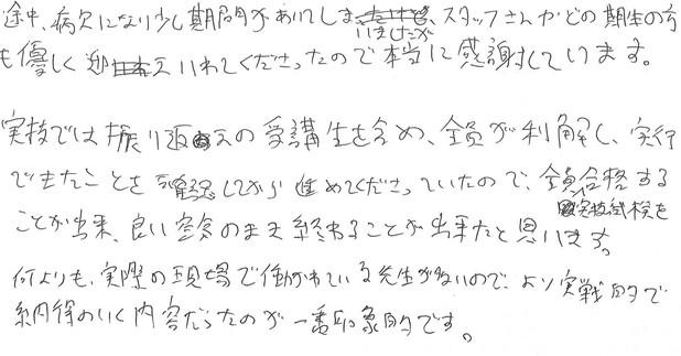 2017-3-nishiku-25