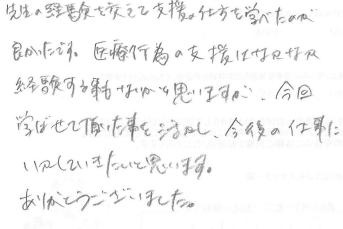 jitsumusya-1-meitou-53