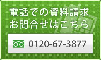 電話での資料請求お問合せは、0120-67-3877